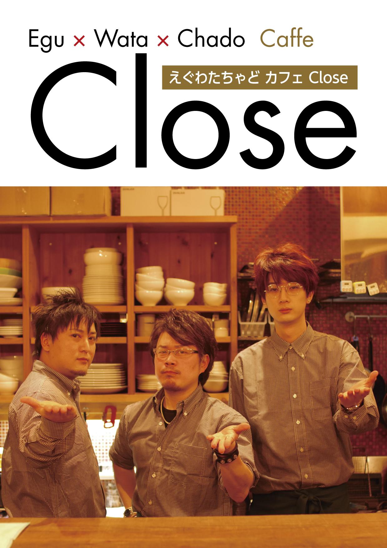 写真集「えぐわたちゃどカフェ Close」